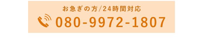 080-9972-1807