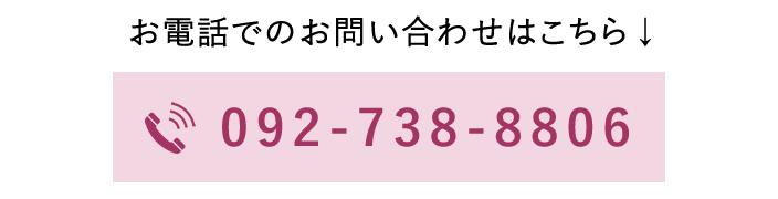 092-738-8806